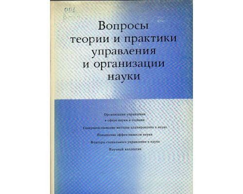 Вопросы теории и практики управления и организации науки.