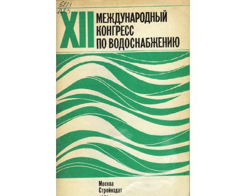 XII Международный конгресс по водоснабжению
