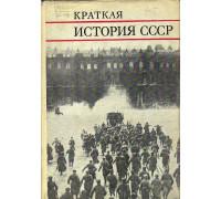 Краткая история СССР в двух частях. Часть 2. От Великой Октябрьской Социалистической революции до наших дней