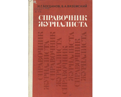 Справочник журналиста.