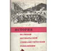 История Великой Октябрьской социалистической революции.