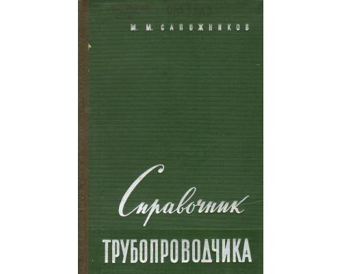 Справочник трубопроводчика.