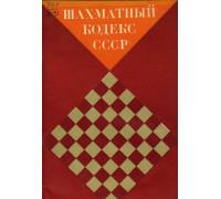 Шахматный кодекс СССР