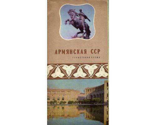 Армянская ССР. Туристская схема