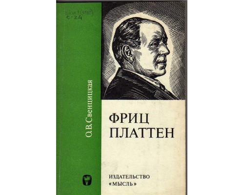 Фриц Платтен - пламенный революционер