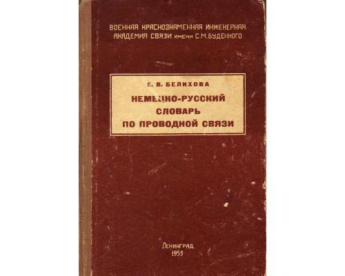 Немецко-русский словарь по проводной связи