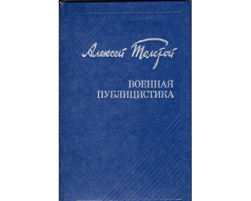 Алексей Толстой. Военная публицистика
