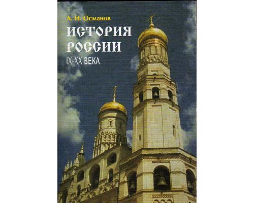 История России IX-XX века