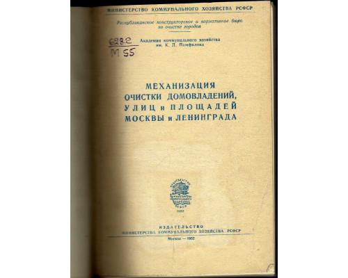 Механизация очистки домовладений, улиц и площадей Москвы и Ленинграда