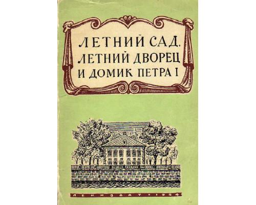 Летний сад, Летний дворец и домик Петра I
