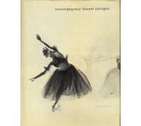 Ленинградский балет сегодня. Выпуск первый