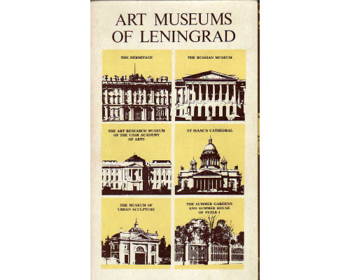 Art museums of Leningrad. Музеи Ленинграда