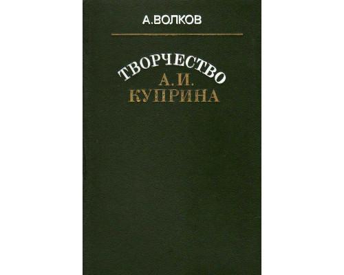 Творчество А.И.Куприна