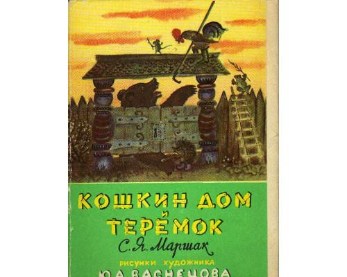 Кошкин дом и Теремок. Комплект из 10 открыток
