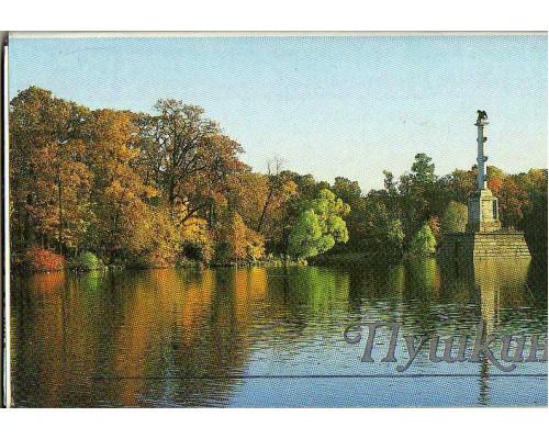 Комплект открыток `Пушкин` (город). 18 штук