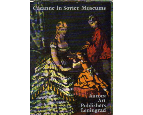 Cezanne in Soviet Museums/Анри Матисс.