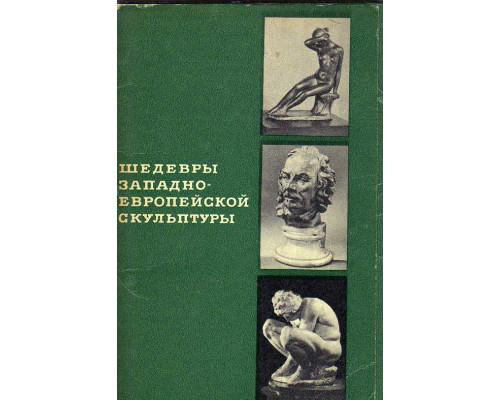 Государственный Эрмитаж. Шедевры западноевропейской скульптуры. Набор открыток — 16 штук, без двух.