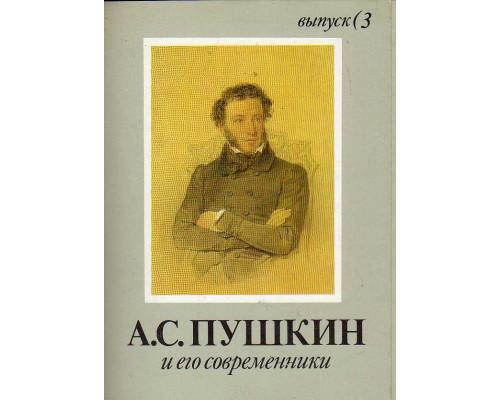 А.С. Пушкин и его современники: комплект открыток. Выпуск 3.