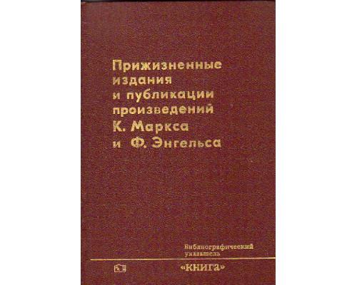 Прижизненные издания и публикации произведений К.Маркса и Ф.Энгельса. Библиографический указатель. В 2-х частях. Часть 2