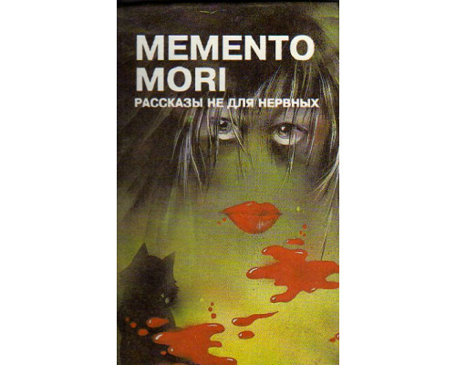 Momento mori. Рассказы не для нервных