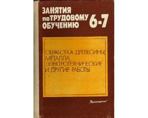 Занятия по трудовому обучению, 6–7: Обработка древесины, металла, электротехнические и другие работы.