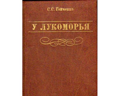 У Лукоморья. Рассказы хранителя Пушкинского заповедника
