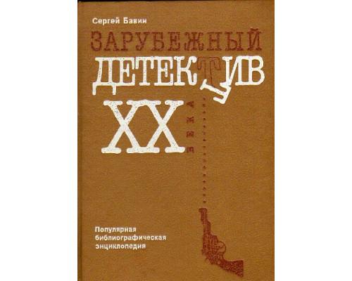 Зарубежный детектив XX века (в русских переводах)