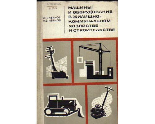Машины и оборудование в жилищно-коммунальном хозяйстве и строительстве