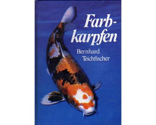 Farbkarpfen. Цветные карпы