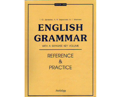 English Grammar. With a Separate key volume. Английская грамматика