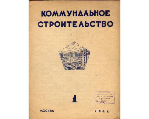 Коммунальное строительство. Ежемесячный журнал Академии коммунального хозяйства при СНК РСФСР. 1941 год. №1