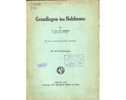 Grundlagen des Holzbaues. Основы строительства из древесины