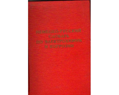 Немецко-русский словарь по электрохимии и коррозии