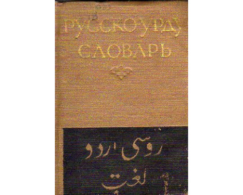 Карманный русско-урду словарь