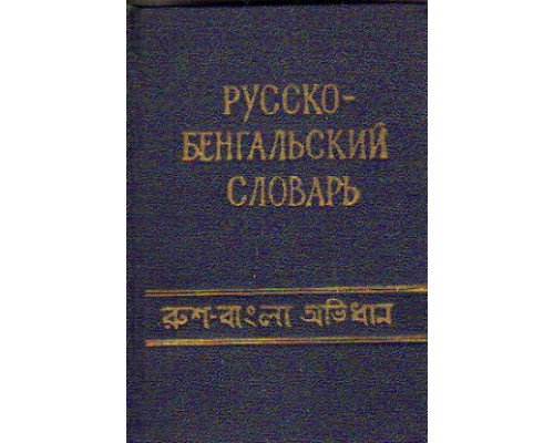 Карманный русско-бенгальский словарь. 7 500 слов