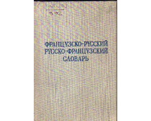 Краткий французско-русский и русско-французский словарь