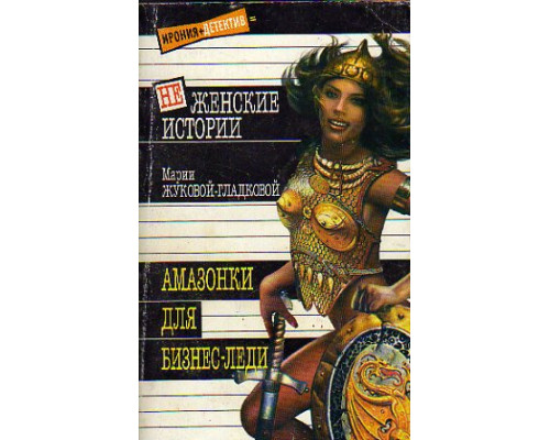 Амазонки для бизнес-леди
