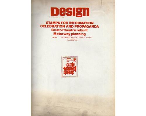 Design. Техническая эстетика. 1974 г. №12