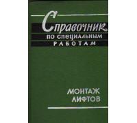 Справочник по специальным работам. Монтаж лифтов