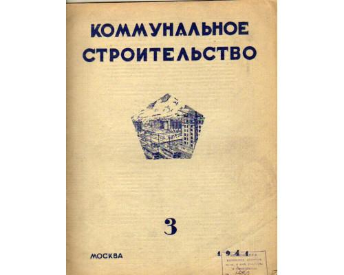Коммунальное строительство. Ежемесячный журнал Академии коммунального хозяйства при СНК РСФСР. 1941 год. №3