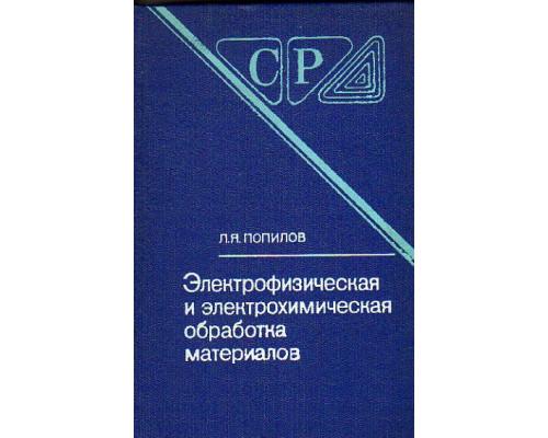 Электрофизическая и электрохимическая обработка материалов