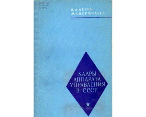 Кадры аппарата управления в СССР
