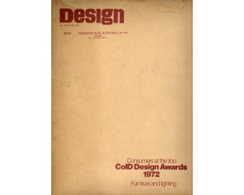 Design. Техническая эстетика. 1972 г. №3