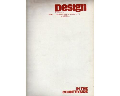 Design. Техническая эстетика. 1972 г. №11