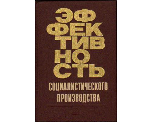 (Методологические проблемы) Под редакцией А.С.Толкачева (СССР),Л.Дрекслера(ВНР)