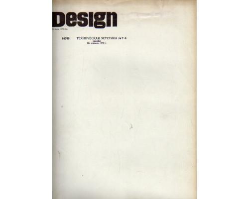 Design. Техническая эстетика. 1972 г. № 6