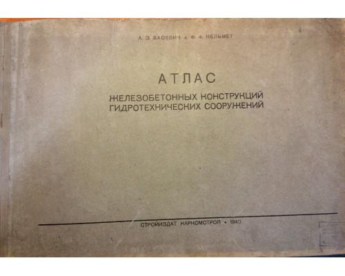 Атлас железобетонных конструкций гидротехнических сооружений