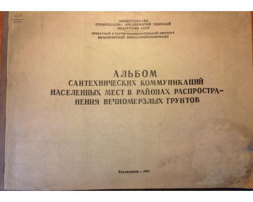 Альбом сантехнических коммуникаций населенных мест в районах распространения вечномерзлых грунтов