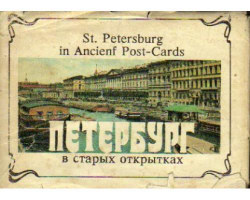 Петербург в старых открытках