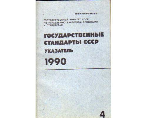 Государственные стандарты СССР. Указатель. 1990. Том 4